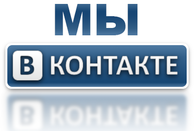 vkontakte.png - 69.17 KB